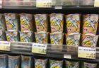 香港のスーパーで手に入る日本の食材、気になるお値段。