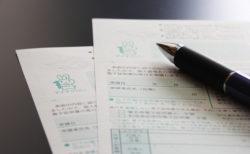 香港へのお引っ越し 〜日本出国前の諸手続き編〜