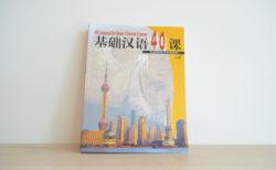香港で中国語を学びたい!入学先の語学学校を決めました。