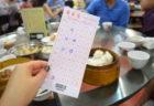 ローカル感が漂いまくる!?名店で朝ワゴン飲茶を堪能してきた。@上環