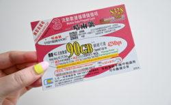 【まとめ】これまで私が香港で使用してきたプリペイドSIM