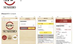 サルでも分かる!?香港スシロー アプリ・予約方法の徹底解説。